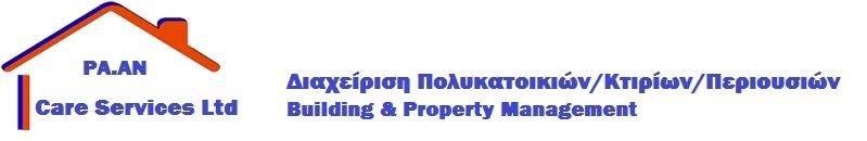 PA.AN Care Services Ltd - Διαχείριση Πολυκατοικιών